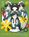 【Blu-ray】OVA クビキリサイクル 青色サヴァンと戯言遣い 5 完全生産限定版の画像