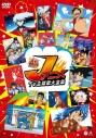 【DVD】Jアニメ TV主題歌大全集の画像