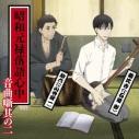 【サウンドトラック】TV 昭和元禄落語心中音曲噺其の二の画像