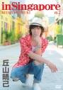 【DVD】丘山晴己 in Singapore vol.2の画像