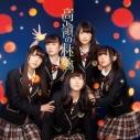 【マキシシングル】NMB48/高嶺の林檎 通常盤 Type-Cの画像