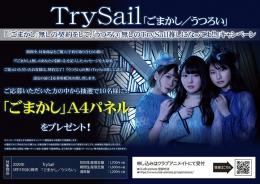 TrySail「ごまかし/うつろい」『「ごまかし」無しの契約をして、「うつろい」無しのTrySail推しになってよ!!』キャンペーン画像