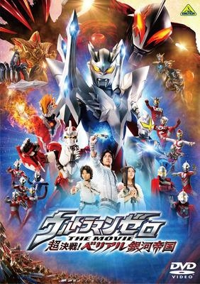 【DVD】映画 ウルトラマンゼロ THE MOVIE 超決戦! ベリアル銀河帝国