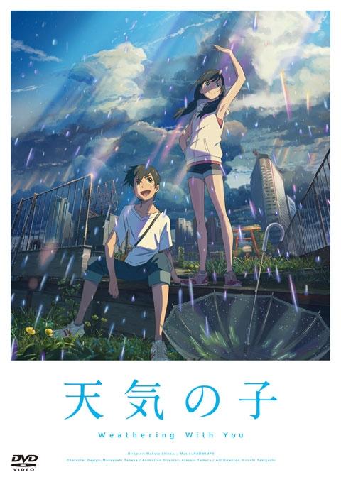 【DVD】映画 天気の子 スタンダード・エディション アニメイト限定セット