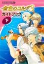 【攻略本】金色のコルダ3 ガイドブック(下)の画像