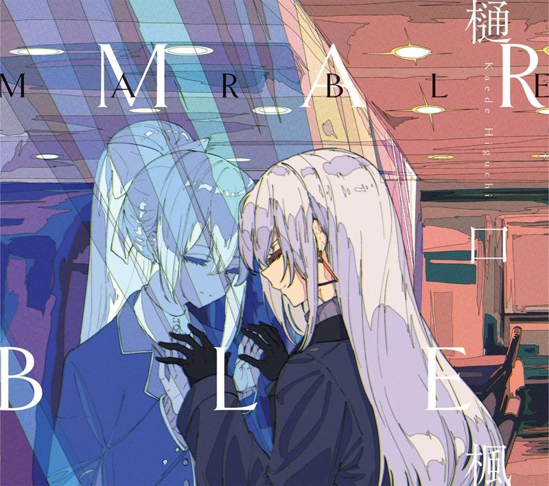 【マキシシングル】樋口楓/MARBLE 初回限定盤