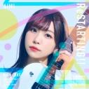 【マキシシングル】愛美/ReSTARTING!! 通常盤の画像