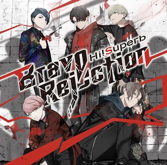 【主題歌】TV BAKUMATSUクライシス OP「Brave Rejection」/Hi!Superb 特装盤
