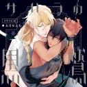 【ドラマCD】サハラの黒鷲 アニメイト限定盤の画像