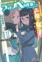 【小説】男子高校生で売れっ子ライトノベル作家をしているけれど、年下のクラスメイトで声優の女の子に首を絞められている。II ―Time to Play―(下)の画像