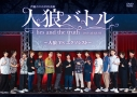【DVD】イベント 人狼バトル lies and the truth 2019 August~人狼VSエクソシスト~ 通常版の画像