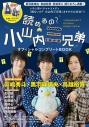 【その他(書籍)】読めるの? 小山内三兄弟 オフィシャルコンプリートBOOKの画像