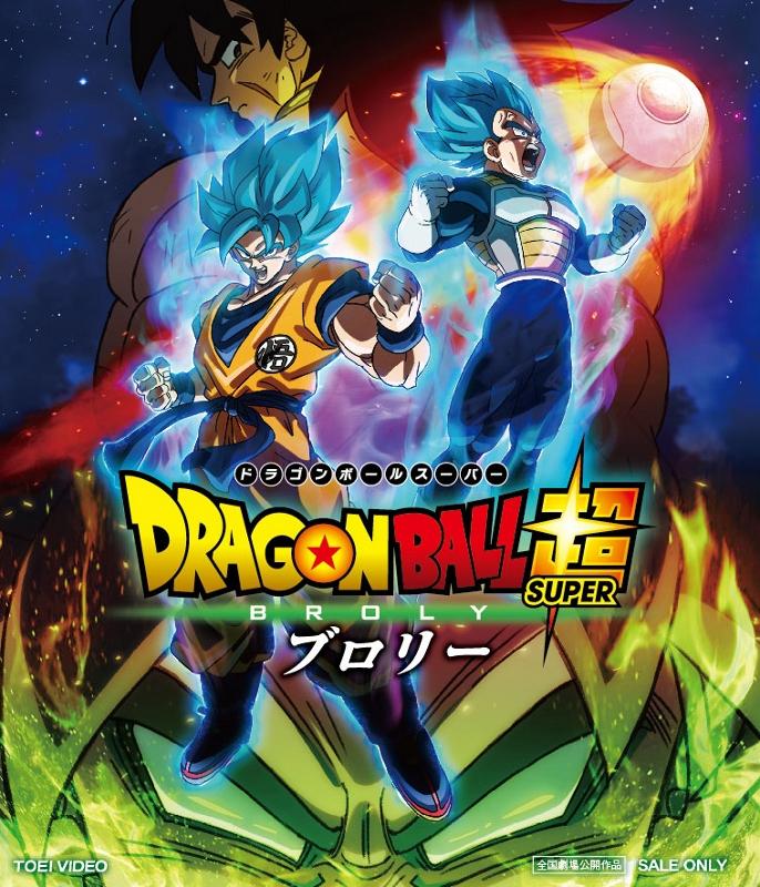 【Blu-ray】劇場版 ドラゴンボール超 ブロリー 通常版