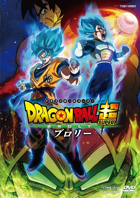 【DVD】劇場版 ドラゴンボール超 ブロリー 通常版