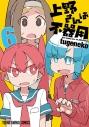 【コミック】上野さんは不器用(6) 通常版の画像