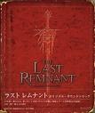 【サウンドトラック】Xbox360版 ラストレムナント オリジナル・サウンドトラックの画像