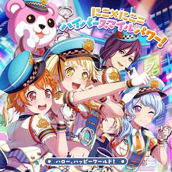 【キャラクターソング】BanG Dream! バンドリ! ハロー、ハッピーワールド! にこ×にこ=ハイパースマイルパワー! Blu-ray付生産限定盤