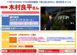 『TVガイドVOICE STARS特別編集 木村良平「酒と泪と良平と」』発売記念イベント画像