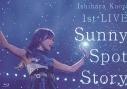 【Blu-ray】石原夏織 1st LIVE Sunny Spot Storyの画像