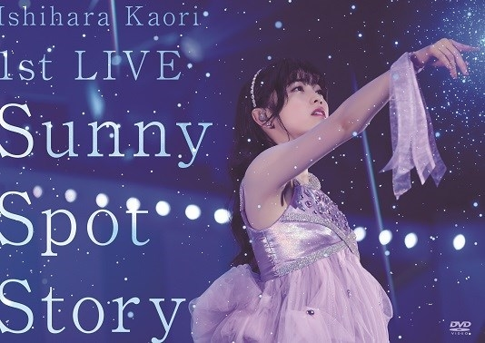 【DVD】石原夏織 1st LIVE Sunny Spot Story
