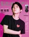 【雑誌】声優アニメディア 2021年4月号の画像