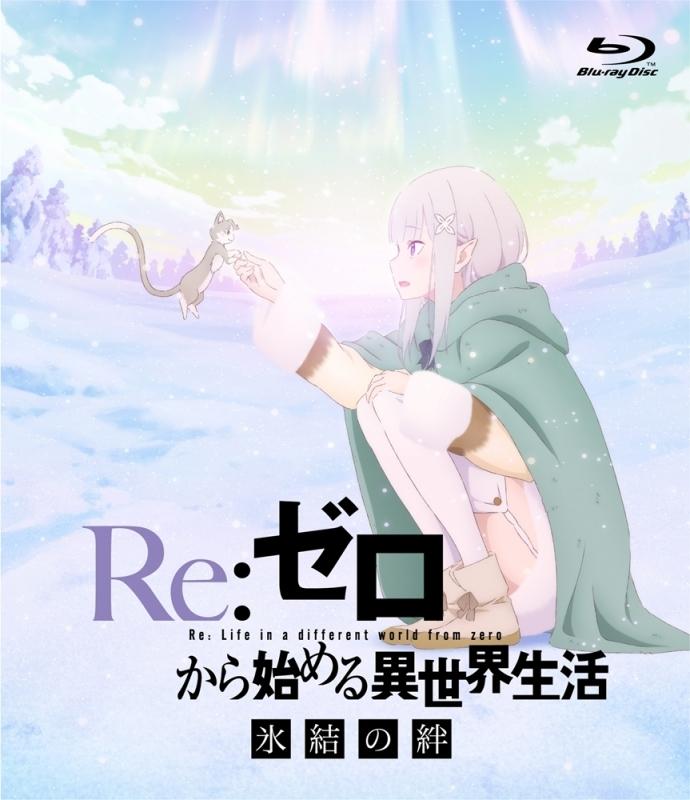 【Blu-ray】劇場版 Re:ゼロから始める異世界生活 氷結の絆 通常版