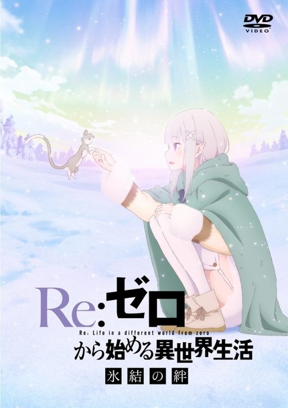 【DVD】劇場版 Re:ゼロから始める異世界生活 氷結の絆 通常版