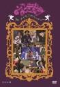 【DVD】舞台 おとぎ裁判 theメイキングパーティーの画像