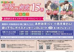 「世界一初恋~小野寺律の場合 15~」発売記念 高野政宗ボイスダウンロードキャンペーン画像