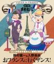 【Blu-ray】えいがのおそ松さん 劇場公開記念 鈴村健一&入野自由のおフランスに行くザンス!の画像