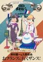 【DVD】えいがのおそ松さん 劇場公開記念 鈴村健一&入野自由のおフランスに行くザンス!の画像