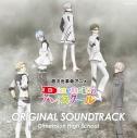 【サウンドトラック】TV Dimensionハイスクール オリジナル・サウンドトラックの画像