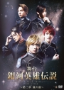 【DVD】舞台 銀河英雄伝説 DIE NEUE THESE THE STAGE ~第三章 嵐の前~の画像