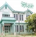 【サウンドトラック】TV 実写版 ここはグリーン・ウッド~青春男子寮日誌~ オリジナル・サウンドトラックの画像