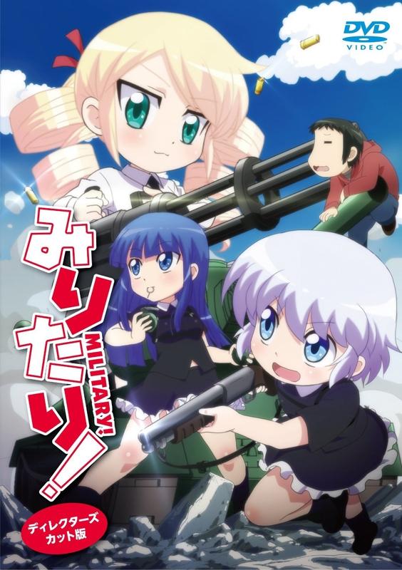 【DVD】TV みりたり!