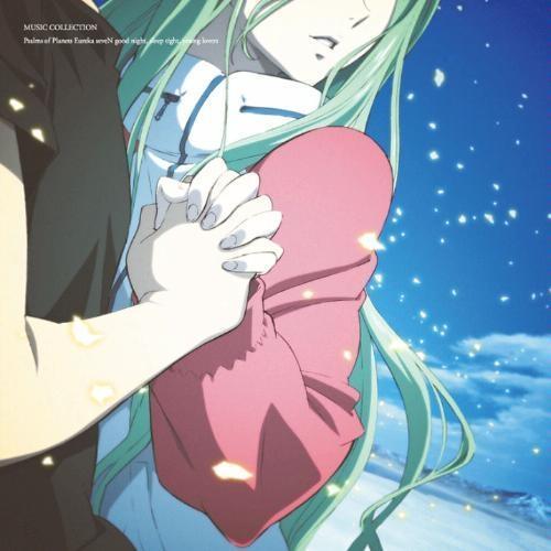 【アルバム】交響詩篇エウレカセブン -ポケットが虹でいっぱい- MUSIC COLLECTION