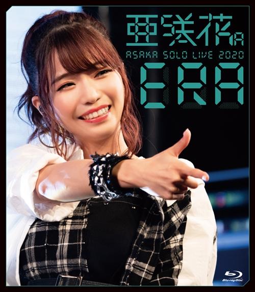 【Blu-ray】亜咲花/亜咲花ワンマンライブ2020 ~ERA~