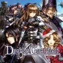 【アルバム】DRAGON GUARDIAN/聖魔剣ヴァルキュリアス 初回限定盤の画像