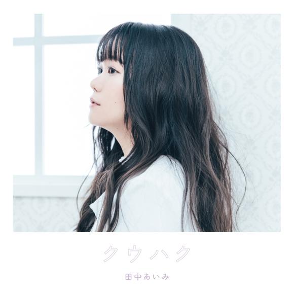 【アルバム】田中あいみ/クウハク