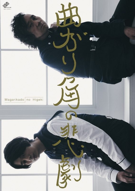 【DVD】みきくらのかい 特別公演リーディング 曲がり角の悲劇