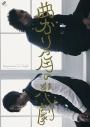 【DVD】みきくらのかい 特別公演リーディング 曲がり角の悲劇の画像