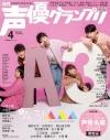 【雑誌】声優グランプリ 2020年4月号の画像