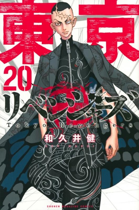 【ポイント還元版(10%)】【コミック】東京卍リベンジャーズ 1~20巻セット