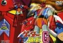 【DVD】TV ゲッターロボG VOL.1 廉価版の画像