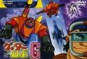 【DVD】TV ゲッターロボG VOL.2 廉価版の画像