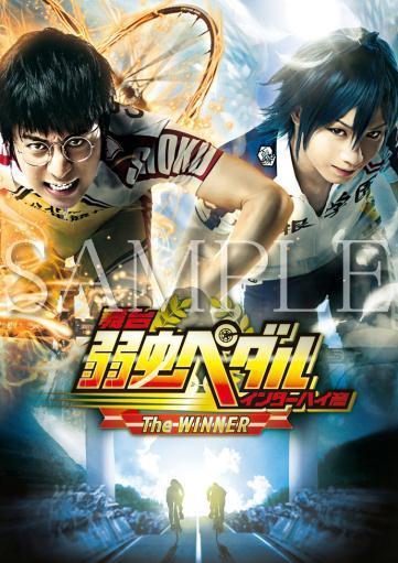 【DVD】舞台 弱虫ペダル インターハイ篇 The WINNER