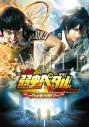 【DVD】舞台 弱虫ペダル インターハイ篇 The WINNERの画像