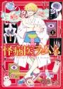 【コミック】怪病医ラムネ(1)の画像