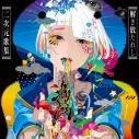 【アルバム】カノエラナ/「尊い」~解き放たれし二次元歌集~の画像