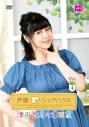 【DVD】声優シェアハウス 津田美波の津田家-TSUDAYA- Vol.4の画像